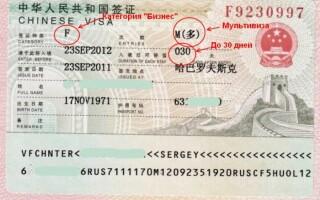 Бизнес виза в Китай: все нюансы оформления