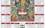 Тибетский календарь на каждый день