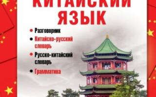 Русско-китайский разговорник с транскрипцией для туристов