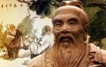 Учения китайских философов и мудрецов