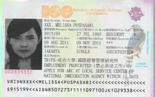 Виза в Тайвань для россиян в 2020