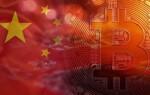 Китайская криптовалюта 2017 — 2018 год