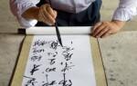 Китайские иероглифы и что они означают?