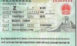 Процедура оформления рабочей визы (Z) в Китай для россиян
