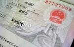 Виза в Китай: виды и необходимые документы