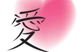 Китайский иероглиф любовь: все о символе