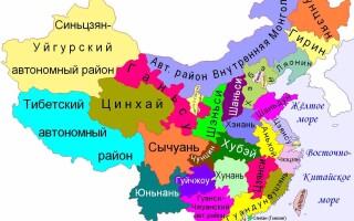 Карта Китая на русском языке с городами и провинциями