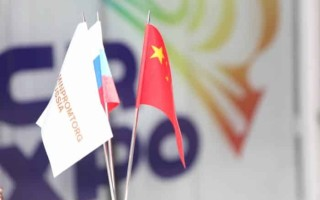 Российско-китайское ЭКСПО 2018