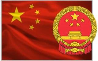 Флаг Китая и герб – значение символики