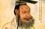 Первый китайский император
