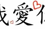 Как сказать на китайском: «я тебя люблю»