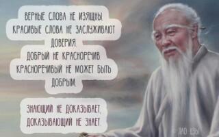 Китайские пословицы — примеры и перевод