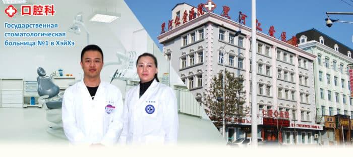 Государственная больница Хэйхэ