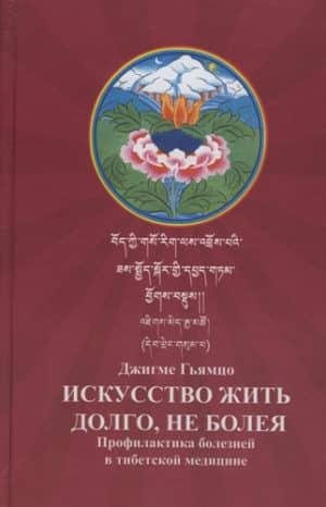 «Популярное введение в Тибетскую медицину» Джигме Гьямцо