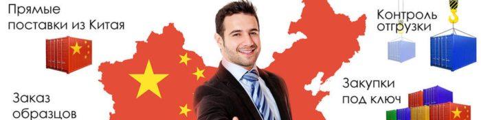 Посредник в Китае