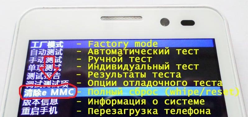 Factory mode