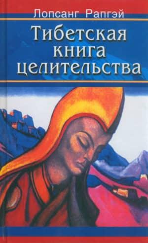 «Тибетская книга целительства» Лобсанг Рапгэй