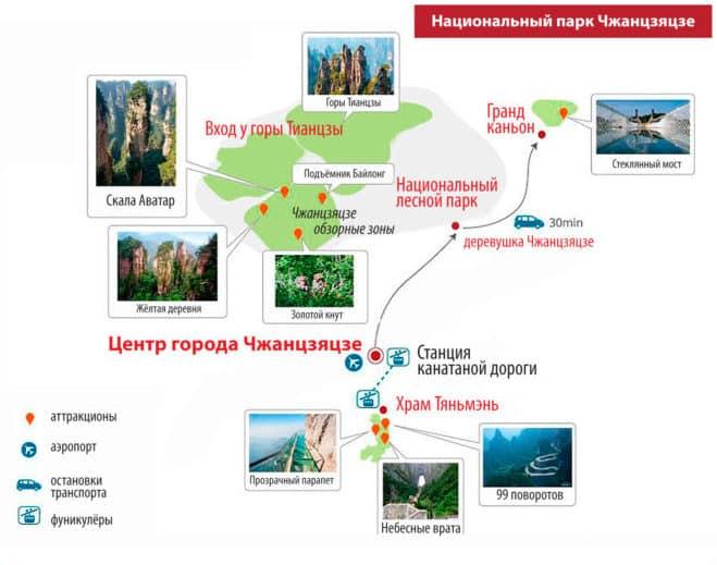 Чжанцзяцзе карта. Природный парк Аватар (Китай)