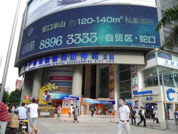 Электронный рынок Шэньчжэня Хуачианбей