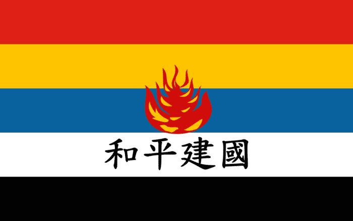 Флаг Китайской Республикис 1940 по 1945 годы