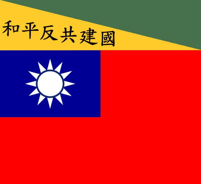 Флаги марионеточных правительств под управлением Японии с 1932 по 1945 год
