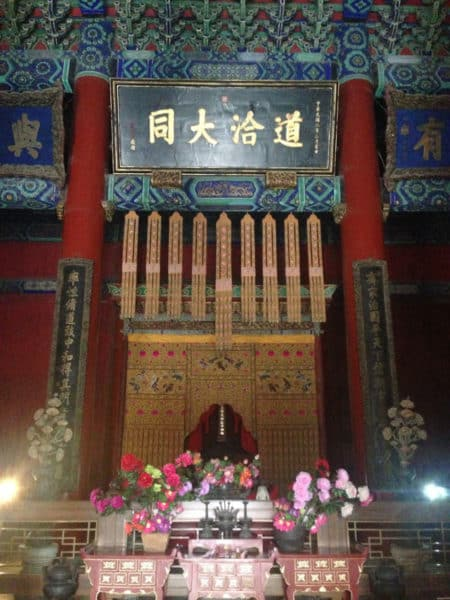 Храм Конфуция, Цяньцзинь Лу
