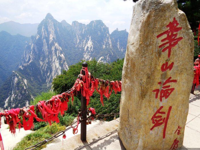 Хуашань — место почитания святого даоса Чень Туаня.