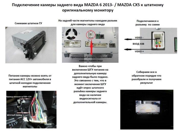 Подключение китайской камеры заднего вида к японской магнитоле