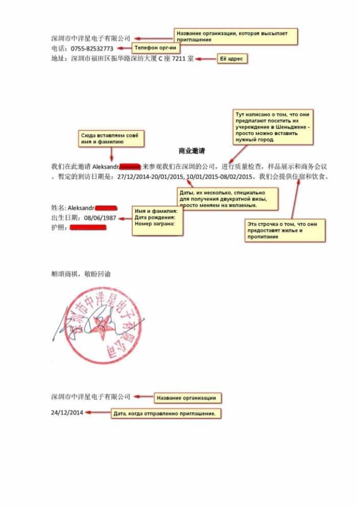 Приглашение в Китай образец