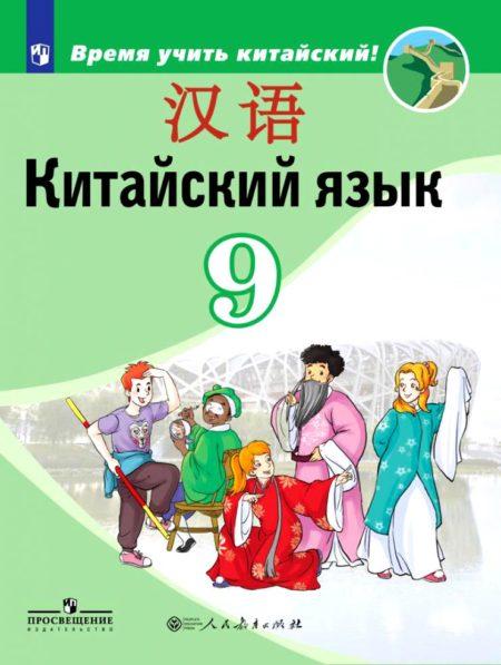 """Школьный учебник """"Китайский язык"""" с 5 по 9 классы"""