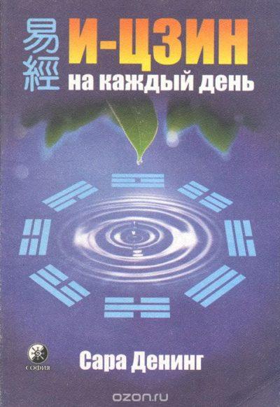 Сара Денинг: толкование китайской книги перемен