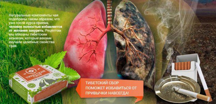 Тибетский сбор от курения