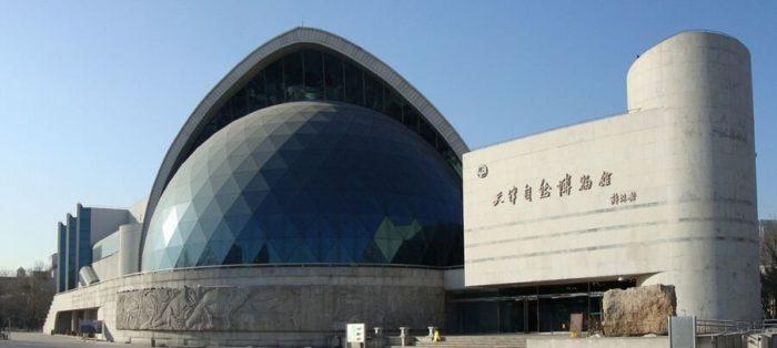 Тяньцзиньский музей науки и техники