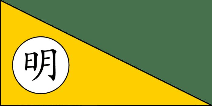 Знамя династии Мин с 1368 по 1636 годы