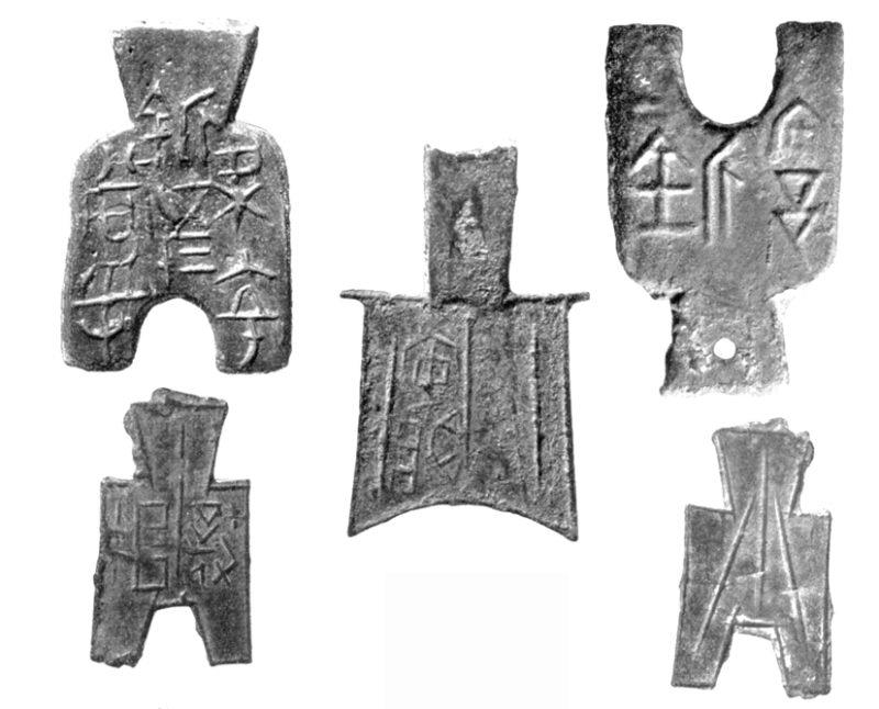 На фото первые старинные монеты Китая