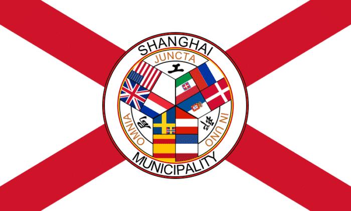знамя Шанхайского международного сеттльмента