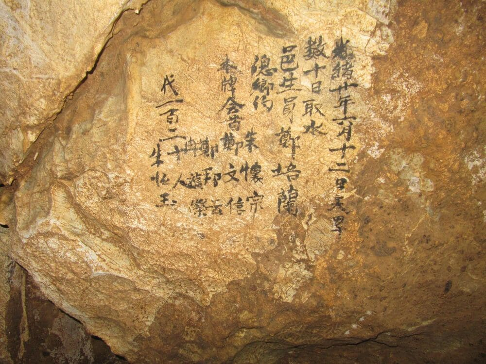 Китайский иероглиф здоровье на стене