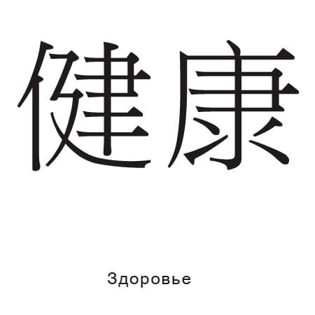 Иероглиф здоровье Китай