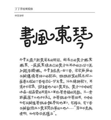 Китайский шрифт мейшути