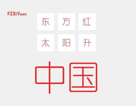 Китайский шрифт юаньти